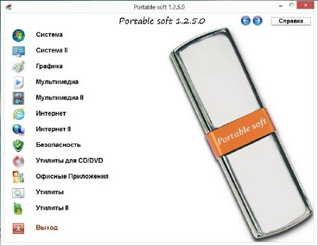 Сборник программ - Portable soft 1.2.5.0 build 2 (2012)